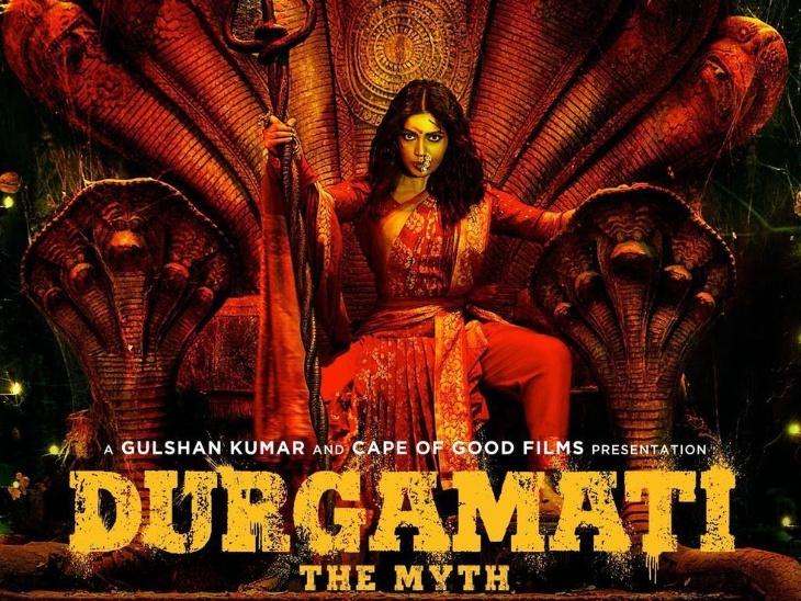 भूमि पेडनेकर की फिल्म दुर्गामती का जबरदस्त ट्रेलर हुआ रिलीज, इस दिसम्बर में अमेजन प्राइम में होगा फिल्म का प्रीमियर|बॉलीवुड,Bollywood - Dainik Bhaskar