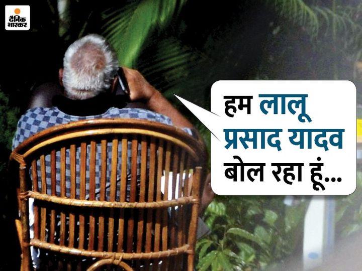 चारा घोटाला मामले में सजा काट रहे लालू प्रसाद यादव के वायरल ऑडियो ने बिहार की राजनीति में सरगर्मी बढ़ा दी है। - Dainik Bhaskar