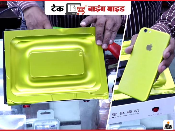 लेमिनेशन मशीन 5 मिनट में बदल देती है फोन का लुक, एंड्रॉयड फोन भी आईफोन जैसा दिखेगा टेक & ऑटो,Tech & Auto - Dainik Bhaskar