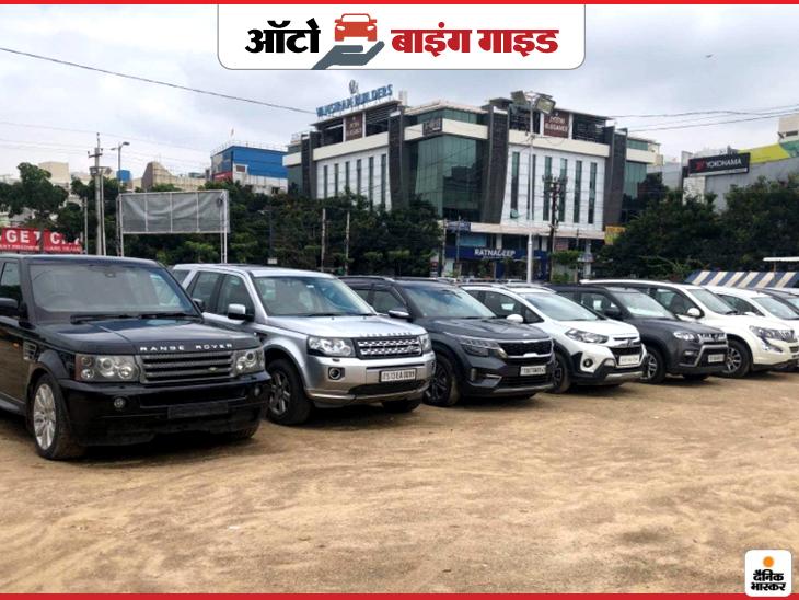 देश का सस्ता और बड़ा सेंकड हैंड कार का बाजार, यहां 5 लाख की मारुति कार 50 हजार में मिल जाएगी|टेक & ऑटो,Tech & Auto - Dainik Bhaskar