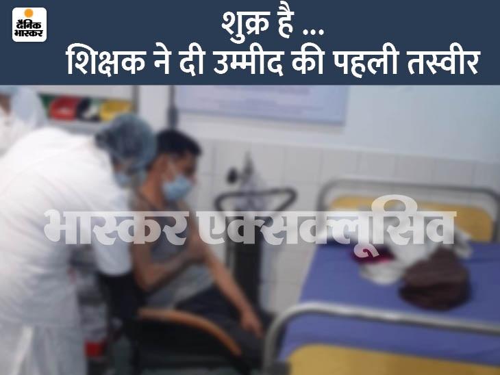 भोपाल के पीपुल्स अस्पताल में टीचर को दिया पहला डोज, बोले- मेरे कदम से लाखों लोगों का भला होगा भोपाल,Bhopal - Dainik Bhaskar