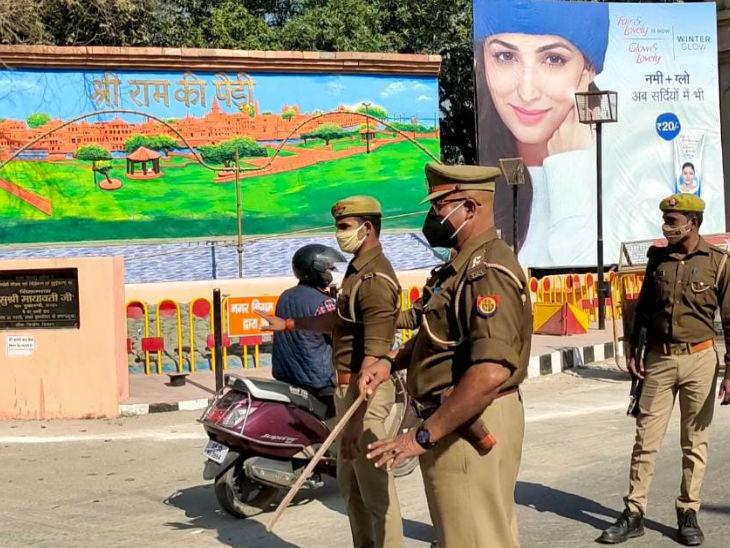 अयोध्या में राम की पैड़ी पर सुरक्षा के कड़े इंतजाम।
