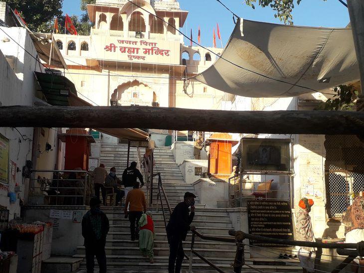पुष्कर ब्रह्मा मंदिर में भी इस बार नजर नहीं आई भीड़।