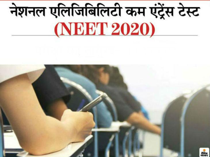 आज से अलॉटमेंट लेटर डाउनलोड कर सकते हैं कैंडिडेट्स, 28 नवंबर को जारी हुआ था NEET काउंसलिंग 2020 राउंड- 2 का रिजल्ट|करिअर,Career - Dainik Bhaskar