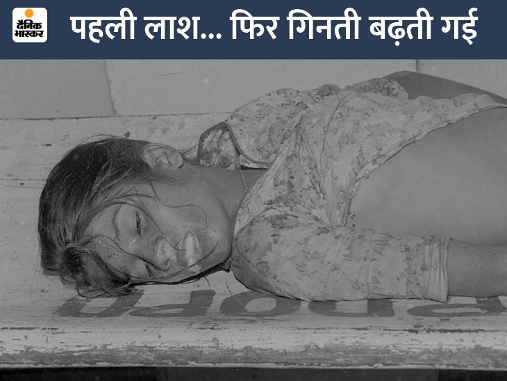गांधी मेडिकल कॉलेज पहली लाश एक लड़की की आई। इसके बाद अस्पताल में इनका सिलसिला बढ़ता गया। हालत ये रही कि जगह भी कम पड़ गई।