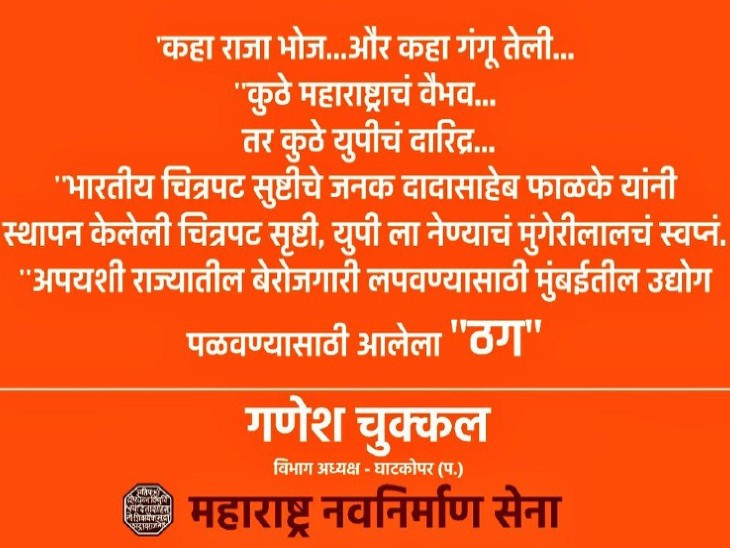 महाराष्ट्र नवनिर्माण सेना के विभाग अध्यक्ष गणेश चुक्कल ने मुंबई में इस तरह के पोस्टर लगाएं हैं।