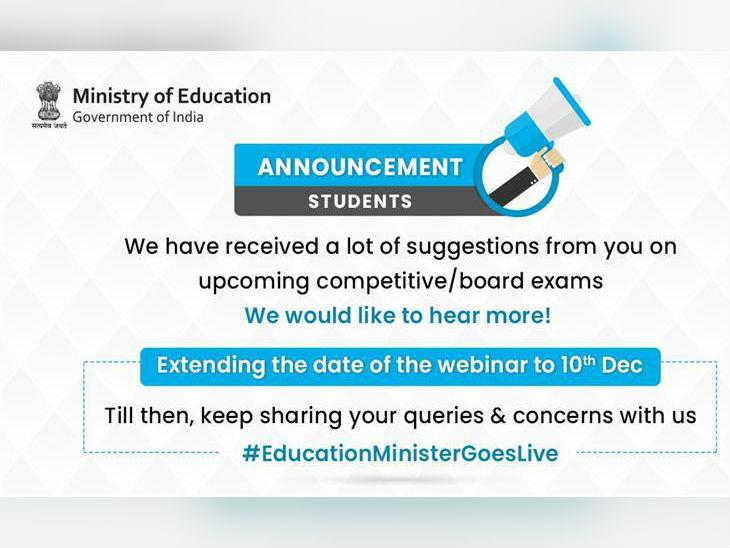 बोर्ड परीक्षाओं को लेकर 10 दिसंबर को वेबिनार आयोजित करेंगे केंद्रीय शिक्षा मंत्री, लाइव इंटरैक्शन के जरिए सवाल पूछ सकेंगे स्टूडेंट्स|करिअर,Career - Dainik Bhaskar