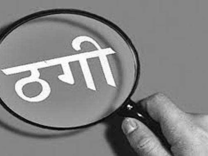 दिल्ली पुलिस कांस्टेबल भर्ती परीक्षा में पास कराने के नाम पर ठगे 4 लाख रुपए, एक आरोपी गिरफ्तार अलवर,Alwar - Dainik Bhaskar