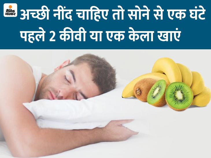 सोने से 1 घंटा पहले केला, शहद, कीवी खाएं या गर्म दूध पिएं, 15 मिनट में नींद आएगी; नींद न आए तो ये 6 चीजें खाएं लाइफ & साइंस,Happy Life - Dainik Bhaskar