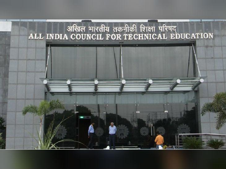 AICTE ने विभिन्न इंजीनियरिंग कॉलेज में एडमिशन के लिए बढ़ाई आखिरी तारीख, 31 दिसंबर तक एडमिशन प्रोसेस पूरा कर सकते हैं कॉलेज|करिअर,Career - Dainik Bhaskar