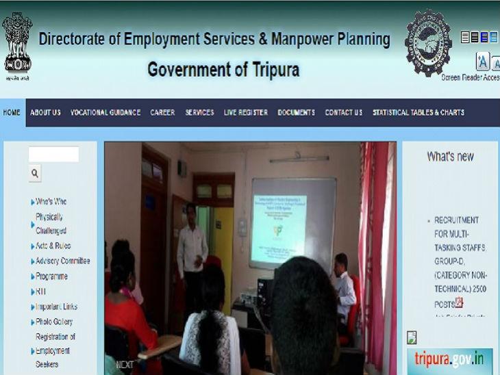 ज्वाइंट रिक्रूटमेंट बोर्ड, त्रिपुरा ने MTS के 2,500 पदों पर भर्ती के लिए जारी किया नोटिफिकेशन, 28 दिसंबर से आवेदन कर सकेंगे 5वीं-8वीं पास कैंडिडेट्स|करिअर,Career - Dainik Bhaskar