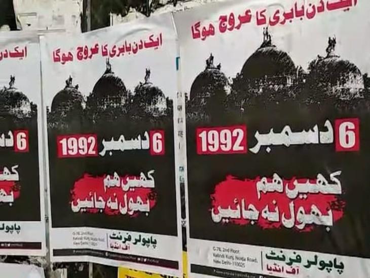 कटिहार समाहणालय के सामने चिपकाए गए पोस्टर। - Dainik Bhaskar
