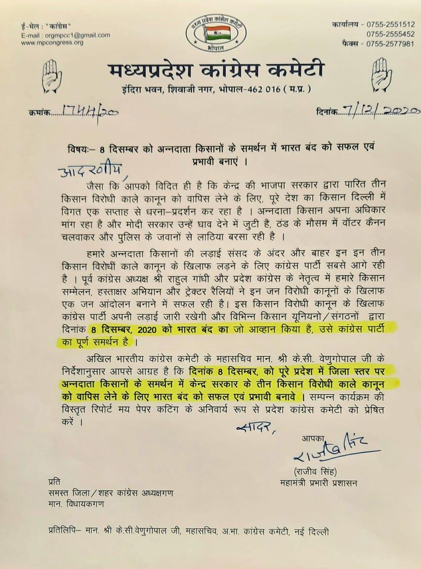 भारत बंद के समर्थन का ऐलान करते हुए कांग्रेस ने सभी जिलों के अध्यक्षों को पत्र भेजा है।