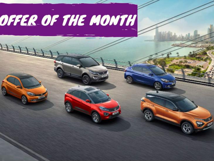 सस्ती टियागो से लेकर प्रीमियम हैरियर तक, टाटा इन 8 मॉडल्स पर दे रही है 70 हजार तक का डिस्काउंट; देखें लिस्ट|टेक & ऑटो,Tech & Auto - Dainik Bhaskar