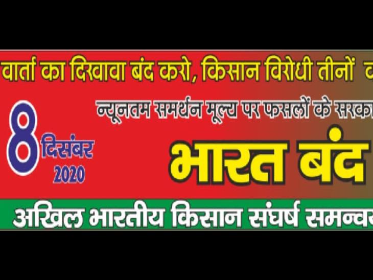 कृषि बिल के खिलाफ सभी लेफ्ट पार्टियों के साथ ही राजद और कांग्रेस ने 8 दिसंबर को किया है भारत बंद का आह्वान। - Dainik Bhaskar