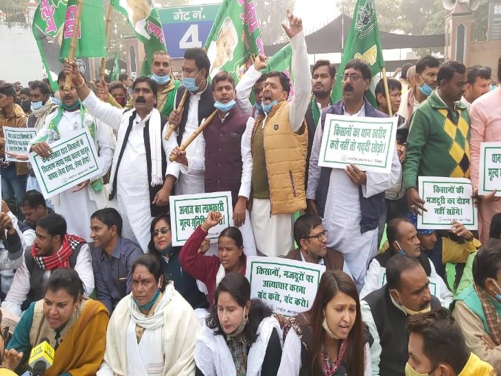 किसान बिल के खिलाफ महागठबंधन के धरने में दिखा सरकार के खिलाफ कार्यकर्ताओं का आक्रोश।