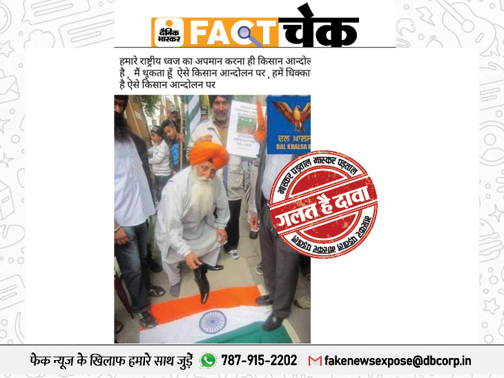 किसान आंदोलन में एक सिख ने भारतीय तिरंगे का अपमान किया, इस फोटो का सच 7 साल पुराना है फेक न्यूज़ एक्सपोज़,Fake News Expose - Dainik Bhaskar