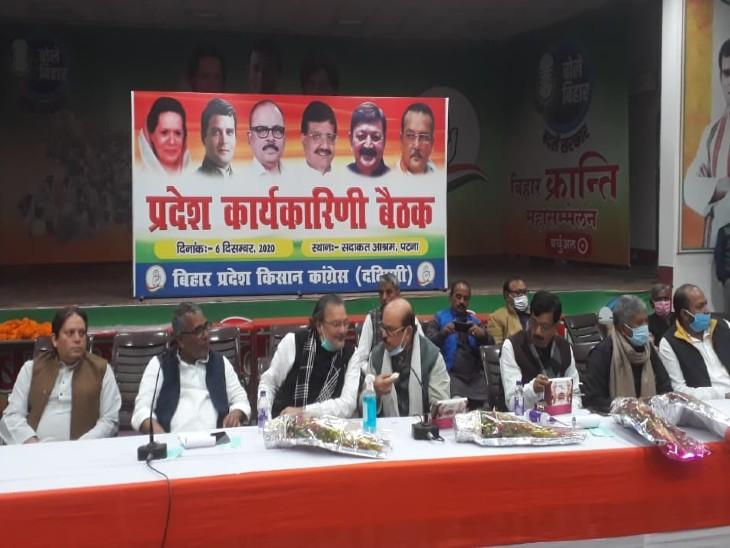 भारत बंद को लेकर प्रदेश किसान कांग्रेस कमिटी की बैठक।