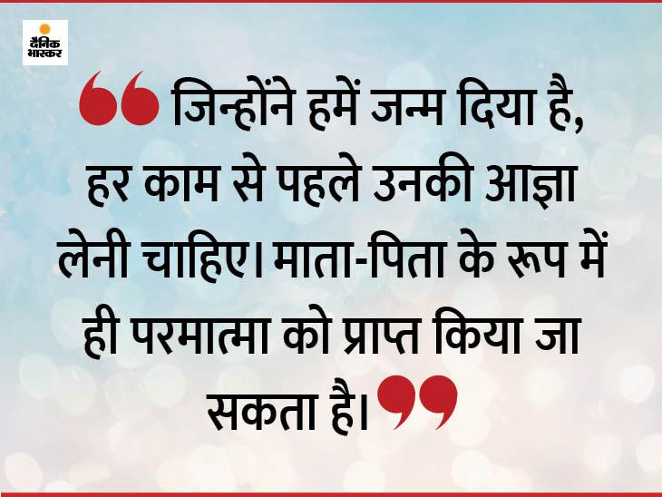 माता-पिता का रोज आशीर्वाद लें, वे भगवान की तरह पूजनीय, हमारी वजह से उन्हें दुख पहुंचे तो यह पाप है|धर्म,Dharm - Dainik Bhaskar