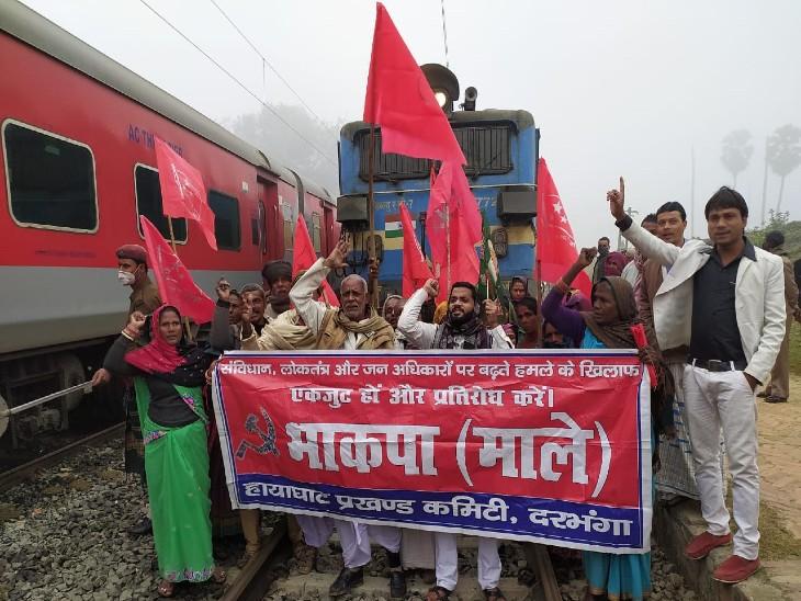 दरभंगा में रेलवे पटरी पर प्रदर्शन करते भाकपा (माले) के कार्यकर्ता।