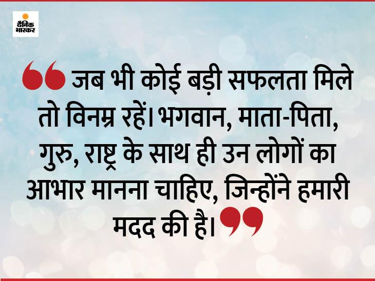 अपनी तारीफ खुद न करें, हमारे अच्छे काम कोई दूसरा बताएगा तो कामयाबी बड़ी हो जाएगी|धर्म,Dharm - Dainik Bhaskar