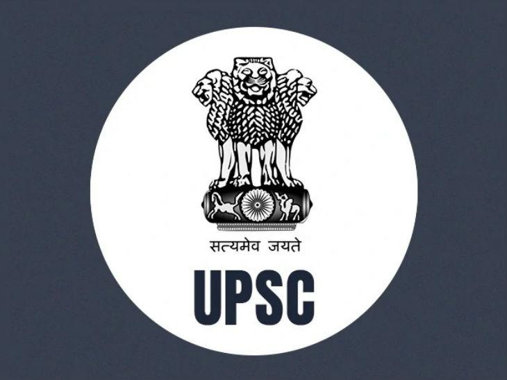 UPSC ने जारी की कंबाइंड जियो-साइंटिस्ट प्रारंभिक परीक्षा की तारीख, 21 फरवरी को दो शिफ्ट में होगी परीक्षा|करिअर,Career - Dainik Bhaskar