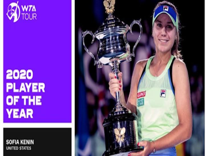 सोफिया केनिन WTA प्लेयर ऑफ ईयर अवॉर्ड पाने वाली आठवीं अमेरिकी खिलाड़ी हैं। - Dainik Bhaskar