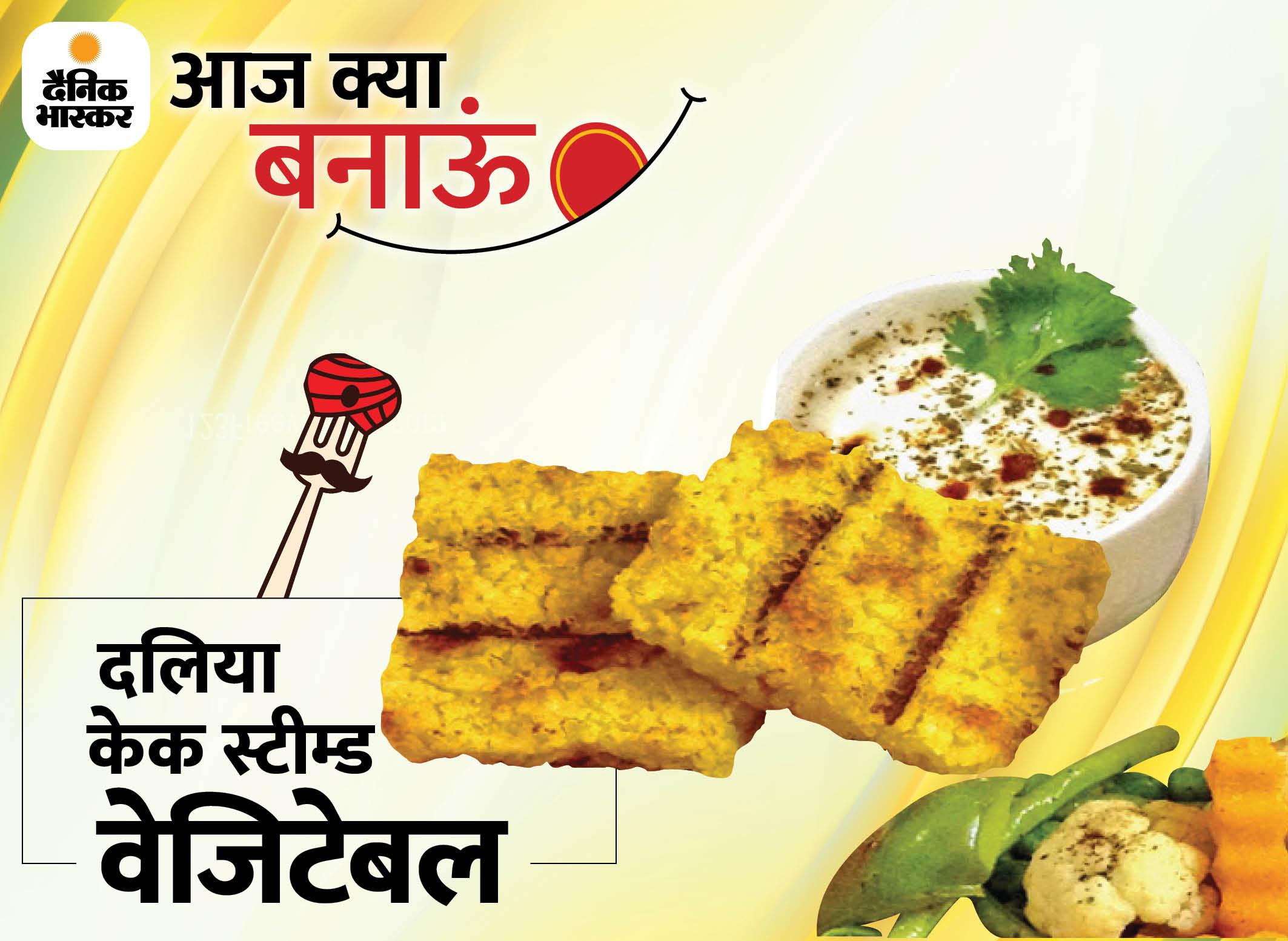 हेल्दी और टेस्टी दलिया केक स्टीम्ड वेजिटेबल, इसे बनाने के बाद सॉस या चटनी के साथ सर्व करें|लाइफस्टाइल,Lifestyle - Dainik Bhaskar