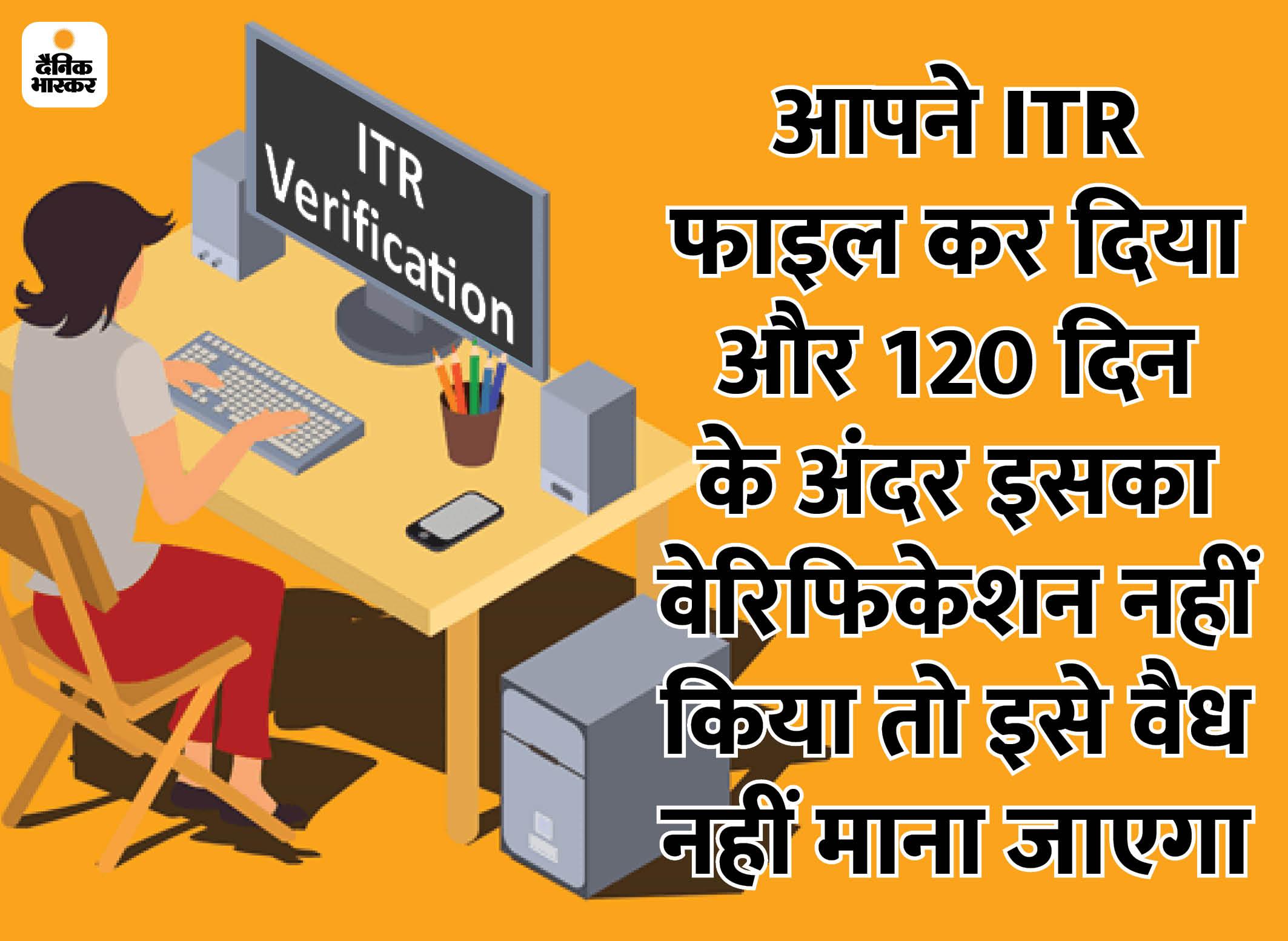 सिर्फ इनकम टैक्स रिटर्न भरना ही नहीं इसे वेरीफाई करना भी है जरूरी, नहीं तो रद्द हो सकता है रिटर्न|यूटिलिटी,Utility - Dainik Bhaskar