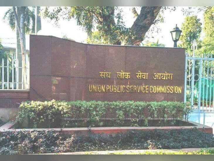 UPSC ने जारी किया इंजीनियरिंग सर्विस मेन परीक्षा का रिजल्ट, 18 अक्टूबर को आयोजित हुई थी परीक्षा करिअर,Career - Dainik Bhaskar