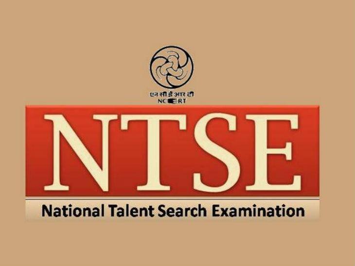 नेशनल टैलेंट सर्च एग्जामिनेशन स्टेज-II की तारीख जारी, 7 फरवरी, 2021 को आयोजित होगी परीक्षा|करिअर,Career - Dainik Bhaskar