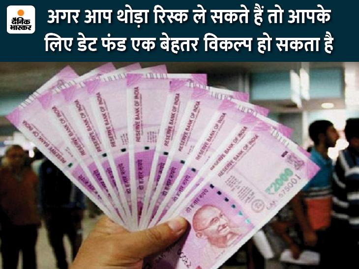 PPF और डेट फंड में निवेश करना रहेगा फायदेमंद, यहां जानें आपको कहां लगाना चाहिए अपना पैसा|यूटिलिटी,Utility - Dainik Bhaskar