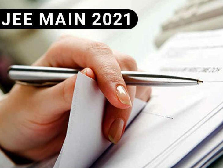 साल 2021 से 4 बार आयोजित हो सकती है JEE मेन, एग्जाम पैटर्न में भी हो सकता है बदलाव|करिअर,Career - Dainik Bhaskar