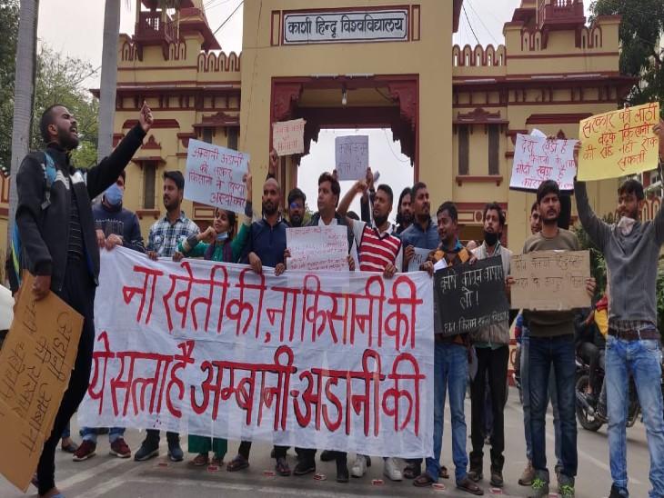 कृषि कानूनों का विरोध: BHU के छात्र सड़कों पर उतरे किसान आंदोलन के समर्थन में