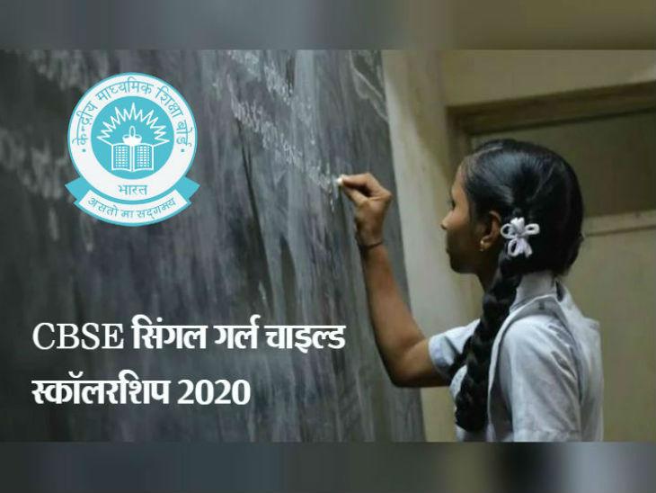 सिंगल गर्ल चाइल्ड स्कॉलरशिप के लिए रजिस्ट्रेशन की लास्ट डेट बढ़ी, अब 21 दिसंबर तक ऑनलाइन आवेदन कर सकते हैं स्टूडेंट्स करिअर,Career - Dainik Bhaskar