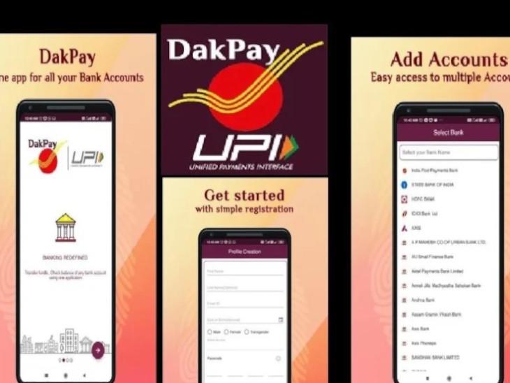 इंडिया पोस्ट पेमेंट्स बैंक ने लॉन्च किया डिजिटल पेमेंट ऐप डाक-पे, ऑनलाइन मिलेंगी डाक विभाग की बैंकिंग सेवाएं|बिजनेस,Business - Dainik Bhaskar