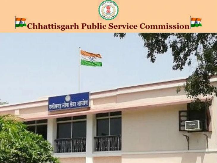 राज्य सेवा प्रारंभिक परीक्षा के लिए एप्लीकेशन प्रोसेस शुरू, 158 पदों पर भर्ती के लिए 12 जनवरी होंगे आवेदन, 14 फरवरी को होगी परीक्षा|करिअर,Career - Dainik Bhaskar