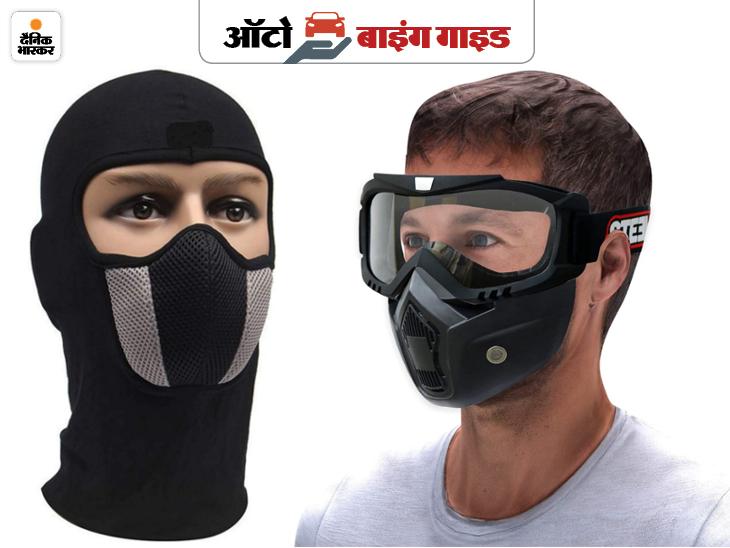 ठंड के साथ कोरोनावायरस से भी बचाते हैं ये फेस मास्क, कीमत 250 रुपए से शुरू टेक & ऑटो,Tech & Auto - Dainik Bhaskar