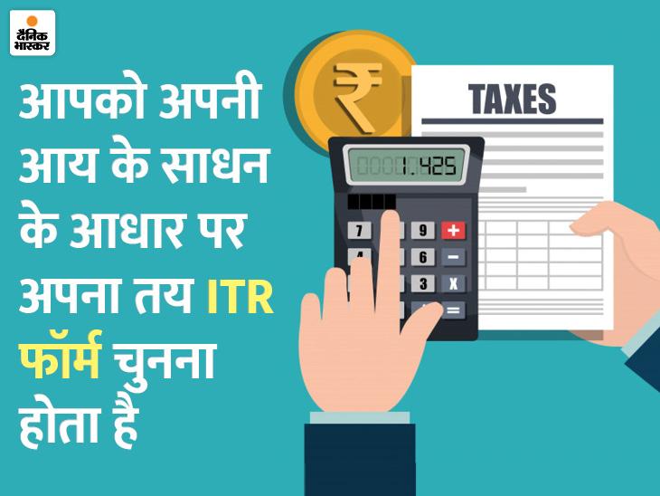 इनकम टैक्स रिटर्न भरने से पहले सही ITR फॉर्म चुनना जरूरी, नहीं तो मिल सकता है आयकर विभाग का नोटिस|यूटिलिटी,Utility - Dainik Bhaskar