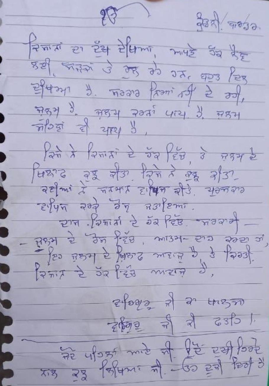 संत राम सिंह ने पंजाबी भाषा में यह सुसाइड नोट छोड़ा है।
