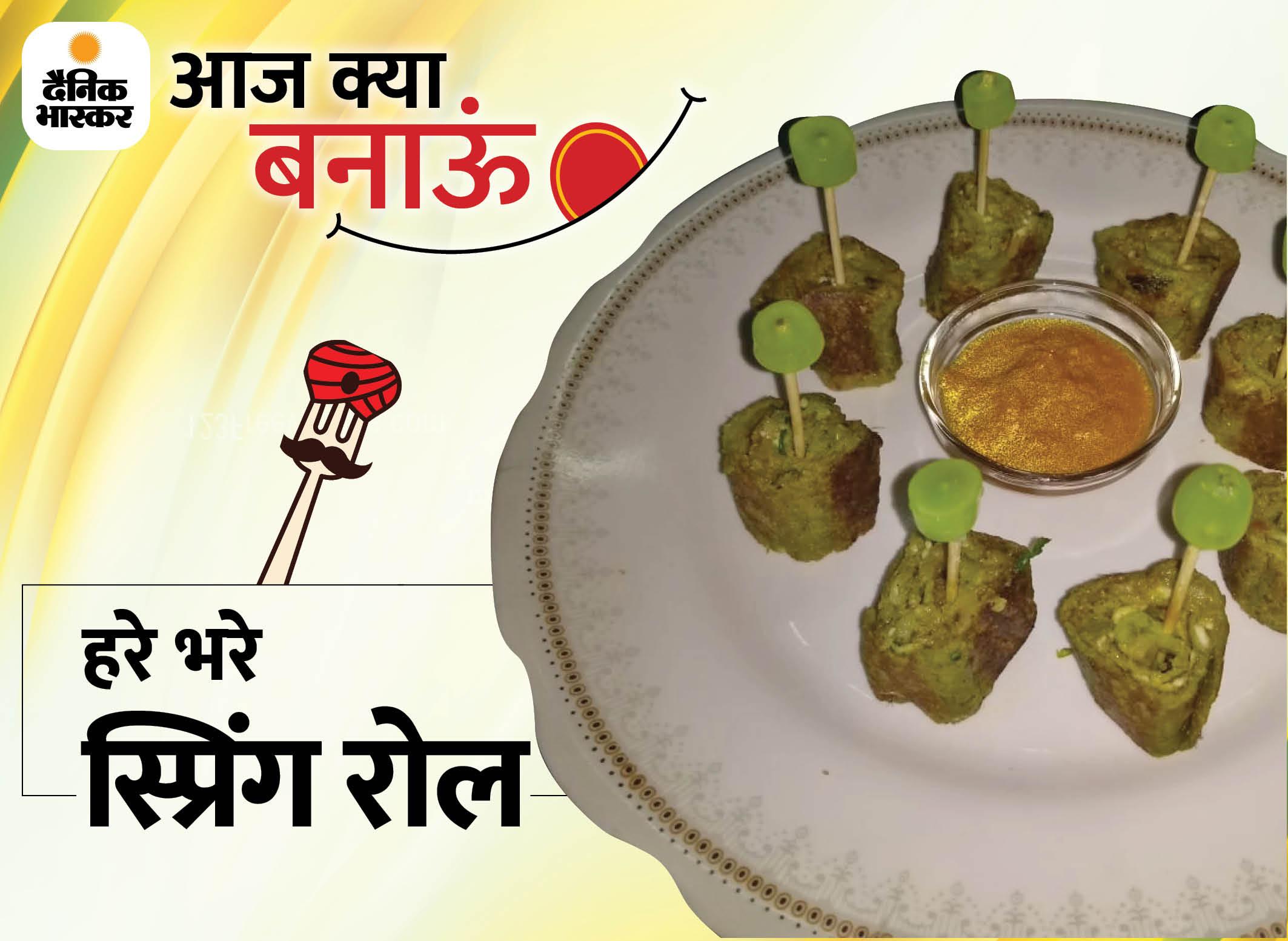 संडे के नाश्ते में ट्राय करें हरे-भरे स्प्रिंग रोल, इसे बनाकर तीन-चार दिन तक फ्रिज में रख सकते हैं|लाइफस्टाइल,Lifestyle - Dainik Bhaskar