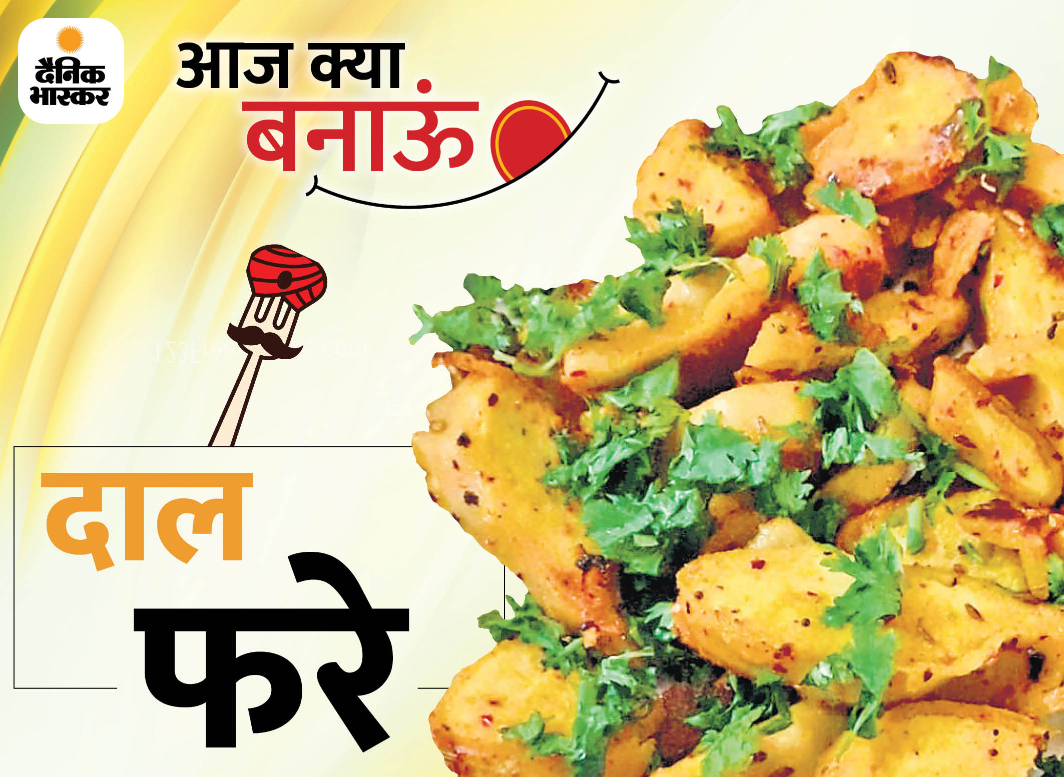 एक जैसे नाश्ते से बोर हो गए हैं तो बनाकर देखें दाल फरे, सभी को पसंद आएगा स्वाद|लाइफस्टाइल,Lifestyle - Dainik Bhaskar