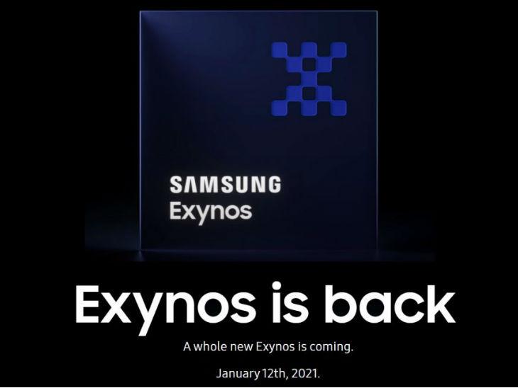 12 जनवरी को सैमसंग लॉन्च करेगी दमदार एक्सीनॉस प्रोसेसर, रिपोर्ट्स का दावा- सबसे पहले गैलेक्सी S21 सीरीज में मिलेगा|टेक & ऑटो,Tech & Auto - Dainik Bhaskar