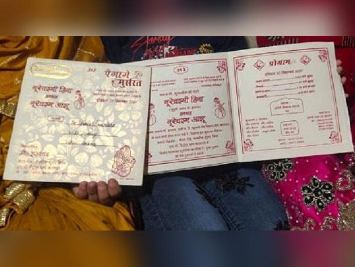 हिना की शादी का कार्ड।