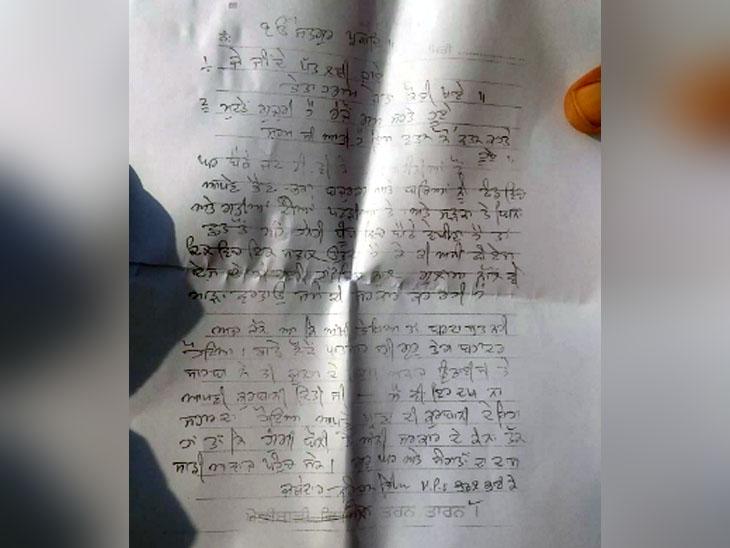 निरंजन सिंह की जेब से मिले सुसाइड नोट की पंजाबी में लिखी कॉपी।