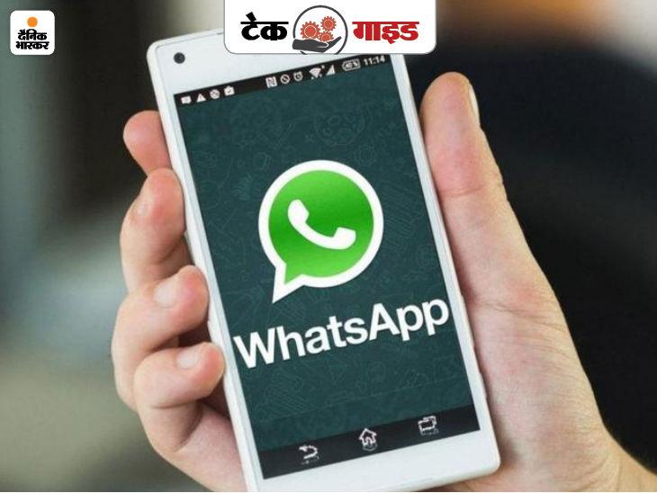 डाउट है कि वॉट्सऐप पर किसी ने ब्लॉक कर दिया है, तो इस आसान ट्रिक से करें कंफर्म|टेक & ऑटो,Tech & Auto - Dainik Bhaskar