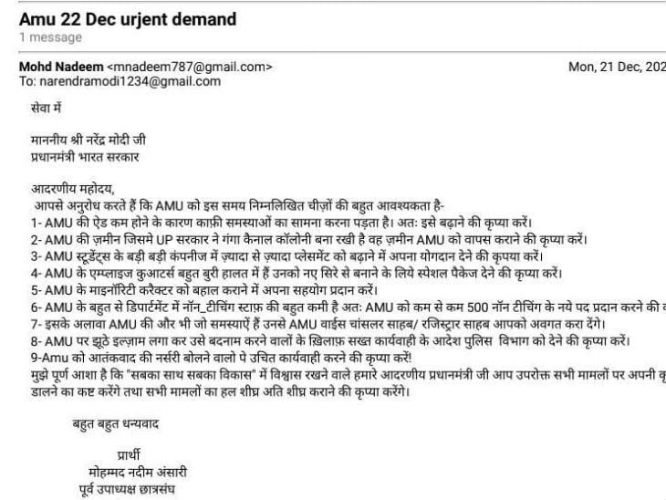 अलीगढ़ मुस्लिम यूनिवर्सिटी के पीआरओ उमर सलीम पीरजादा ने कहा कि इस मामले में हमें कोई जानकारी नहीं है।