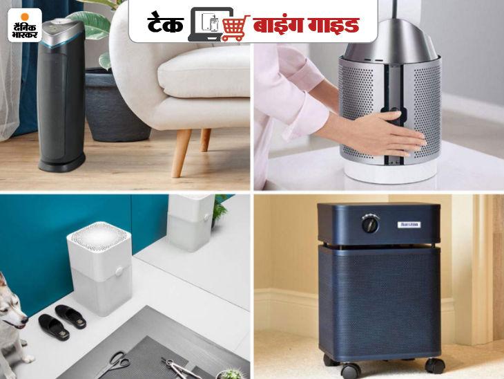 क्लीन एयर डिलीवरी रेट से लेकर फिल्टर सिस्टम तक, एयर फ्यूरीफायर खरीद रहे हैं तो इन 6 बातों का रखें विशेष ध्यान टेक & ऑटो,Tech & Auto - Dainik Bhaskar