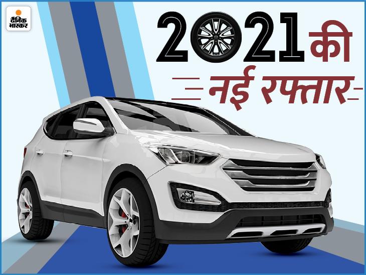 मारुति और महिंद्रा इलेक्ट्रिक कार लाएंगी, तो फ्रांस की सिट्रॉन करेगी देश में एंट्री; जानिए 25 कारों के फीचर्स और कीमत टेक & ऑटो,Tech & Auto - Dainik Bhaskar