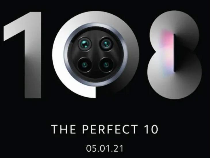 5 जनवरी को 108 मेगापिक्सल कैमरा सेंसर के साथ लॉन्च होगा एमआई 10i स्मार्टफोन, कंपनी ने जारी किया वीडियो टीजर टेक & ऑटो,Tech & Auto - Dainik Bhaskar